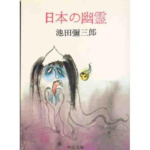 日本の幽霊 (中公文庫 M 8)の詳細を見る