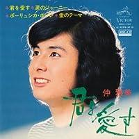 君を愛す(ビクター・ステレオ・コンパクト盤 4曲入) (MEG-CD)