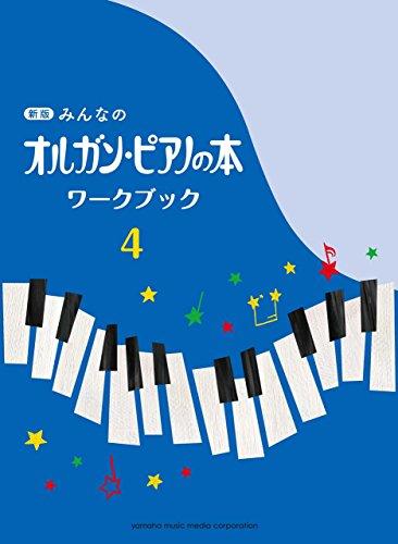 新版 みんなのオルガン・ピアノの本 ワークブック 4 発売日