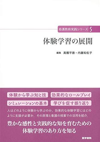 体験学習の展開 (看護教育実践シリーズ)