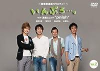*pnish*/「いんぷろ・・・。」Vol.2 [DVD]