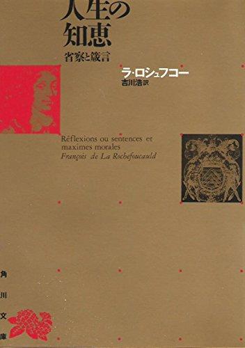 人生の知恵―省察と箴言 (1968年) (角川文庫)の詳細を見る