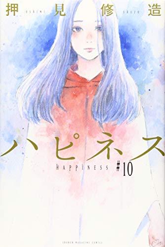 [画像:ハピネス(10) (講談社コミックス)]
