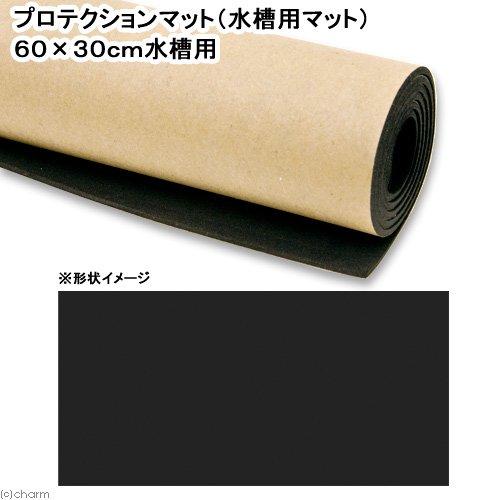 プロテクションマット 60cm水槽用マット 60×30cm
