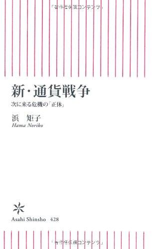 新・通貨戦争 次に来る危機の「正体」 (朝日新書)の詳細を見る