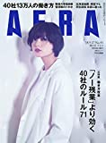 AERA (アエラ) 2018年 9/17 号【表紙: 平手友梨奈 (欅坂46) 】