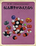 もしも原子がみえたなら—カラー版 (いたずらはかせのかがくの本 7)