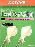 よくわかるMicrosoft Office Excel ビジネス活用編 (よくわかるトレーニングテキスト)