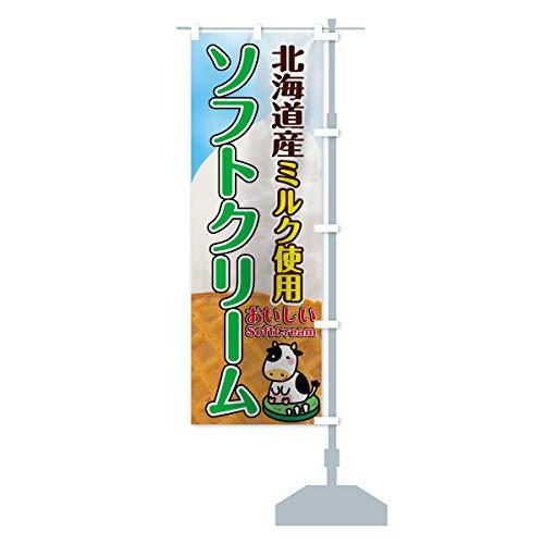 ソフトクリーム のぼり旗 サイズ選べます(コンパクト45x150cm 右チチ)