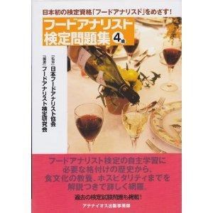 ISBN:978-4-904432-06-8 (フードアナリスト検定問題集4級  ― 日本初の検定資格「フードアナリスト」をめざす!)