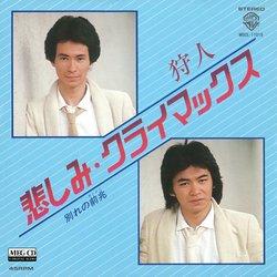 悲しみ・クライマックス (MEG-CD)