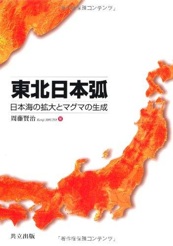 東北日本弧 ―日本海の拡大とマグマの生成―