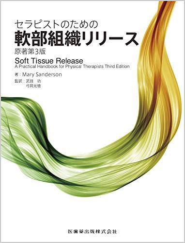 セラピストのための 軟部組織リリース 原著第3版