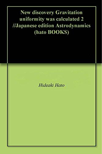 新発見!!引力一定が導かれた2(日本語版) Astrodynamics (hato BOOKS)
