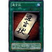 【シングルカード】遊戯王 遺言状 EX-39 ノーマル
