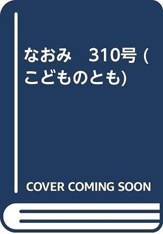 なおみ 310号 (こどものとも)