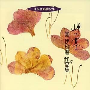 日本合唱曲全集「岬の墓」團伊玖磨作品集