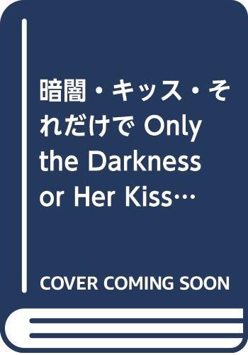 暗闇・キッス・それだけで Only the Darkness or Her Kiss (集英社文庫(日本))