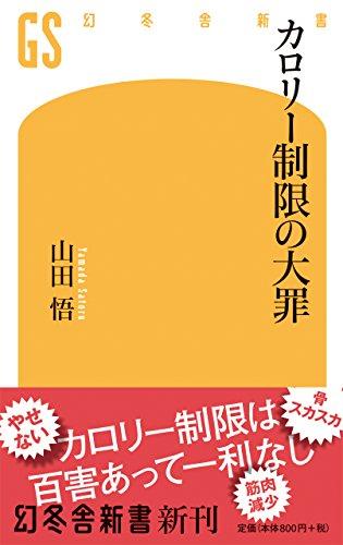 カロリー制限の大罪 (幻冬舎新書)