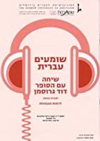 Listening to Hebrew-A conversation with David Grossman [並行輸入品]