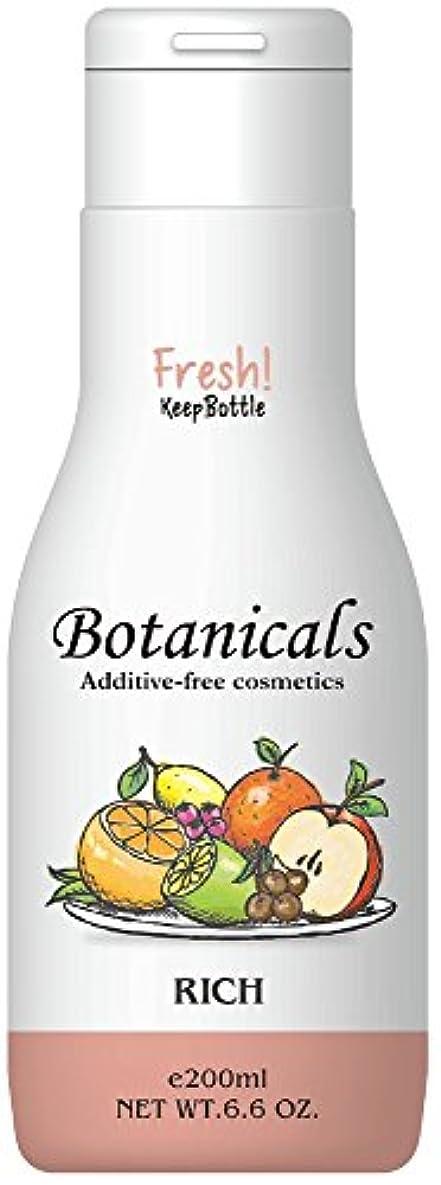 手を差し伸べる温室類推ボタニカル 化粧水 無添加 無香料 リッチ とてもしっとりタイプ 200ml