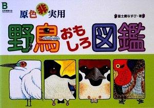 原色非実用野鳥おもしろ図鑑の詳細を見る
