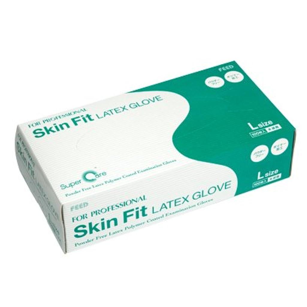 内部じゃないゆるくFEED(フィード) Skin Fit ラテックスグローブ パウダーフリー ポリマー加工 L カートン(100枚入×10ケース) (医療機器)