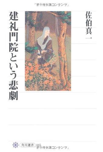 建礼門院という悲劇 (角川選書)の詳細を見る