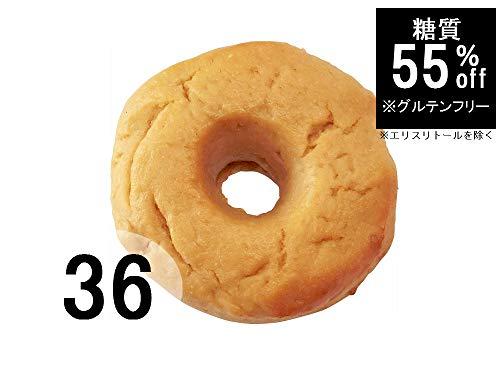 グルテンフリー 糖質55%OFF 低糖質ベーグル[プレーン](36個)【小麦粉・卵・乳不使用 玄米パン】