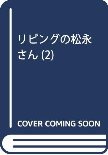 リビングの松永さん(2)