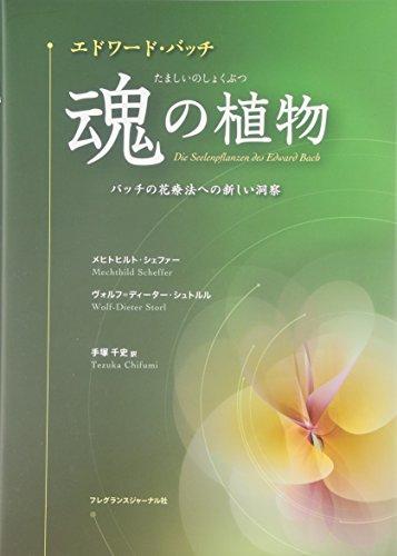 エドワード・バッチ 魂の植物―バッチの花療法への新しい洞察の詳細を見る