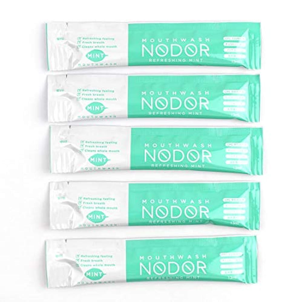ファームすすり泣き特定のNODOR(ノーダー) マウスウォッシュ 携帯用 ノンアルコール 低刺激 スティック タイプ 13ml (25個)