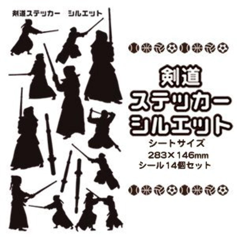 剣道 シルエット ステッカー シール 剣道グッズ