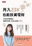 月入23K也能投資理財: 小資必學賺錢法,擺脫月光族,為自己加薪30% (Traditional Chinese Edition)