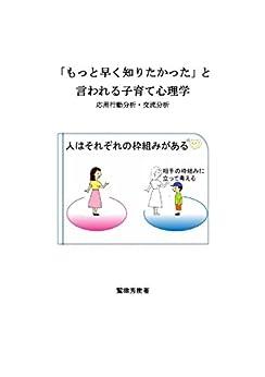 [鷲津 秀樹]の「もっと早く知りたかった」と言われる子育て心理学: ~応用行動分析(ABA)・交流分析~ ハート・コンシャス