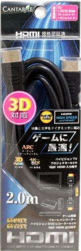 HDMI ハイスピードイーサネットケーブル 200cm...