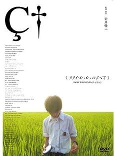 リリイ・シュシュのすべて 通常版 [DVD]