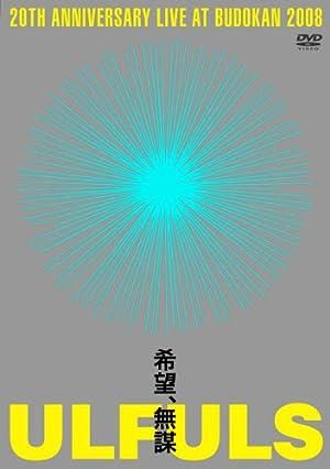 希望、無謀 at BUDOKAN [DVD]