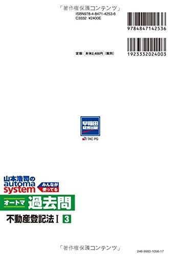 司法書士 山本浩司のautoma system オートマ過去問 (3) 不動産登記法(1) 2017年度