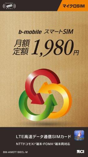日本通信 bモバイル スマートSIM 月額定額 1980円[マイクロSIM] BM-AMGT1980L-M