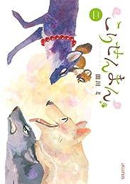 こりせんまん 2巻 (マッグガーデンコミックスavarusシリーズ)