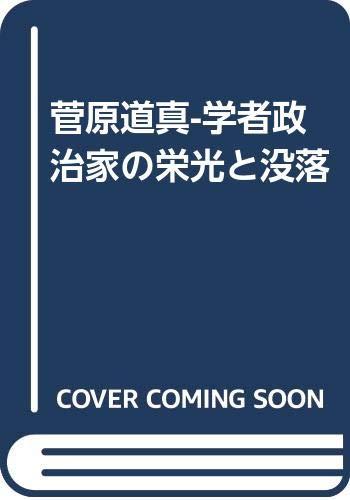菅原道真-学者政治家の栄光と没落 (中公新書 (2559))