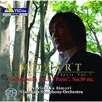 モーツァルト:交響曲第31番&第39番