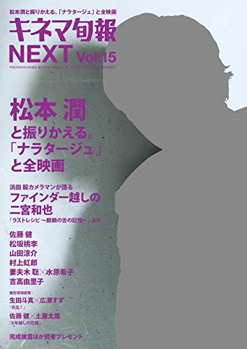 キネマ旬報NEXT Vol.15「ナラタージュ」No.1757 (キネマ旬報増刊)