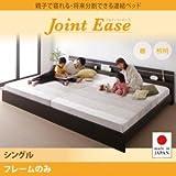 IKEA・ニトリ好きに。親子で寝られる・将来分割できる連結ベッド【JointEase】ジョイント・イース【フレームのみ】シングル | ホワイト
