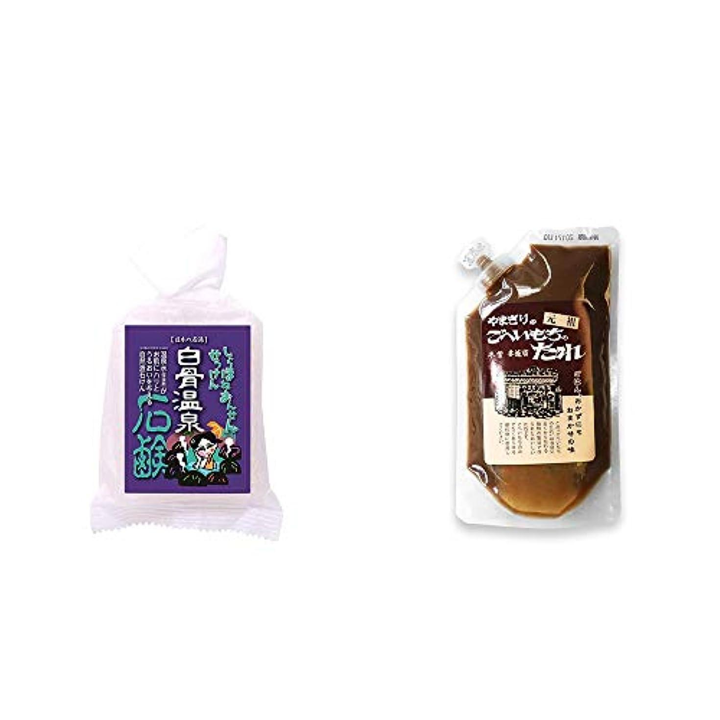 インシュレータ権限を与える計器[2点セット] 信州 白骨温泉石鹸(80g)?妻籠宿 やまぎり食堂 ごへい餅のたれ(250g)