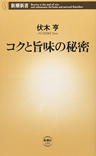 コクと旨味の秘密 (新潮新書)