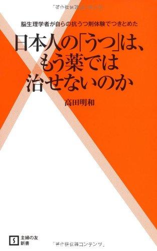 日本人の「うつ」は、もう薬では治せないのか―脳生理学者が自らの抗うつ剤体験でつきとめた (主婦の友新書)