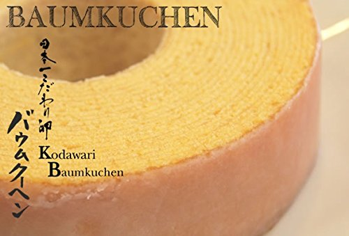 日本一こだわり卵で創ったバウムクーヘン★もっちり、しっとり、ふんわり食感のバウムクーヘン 厳選した素材のみを使用して焼き上げました! (2箱セット)