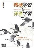 機械学習と深層学習 ―C言語によるシミュレーション―